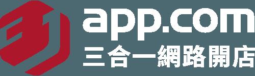 31APP.com 三合一網路開店